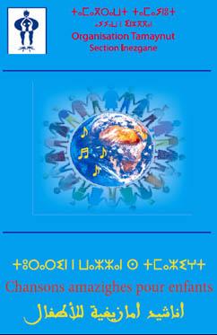 album de chansons amazighes