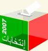 élections législatives au Maroc