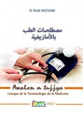 Lexique de la terminologie de la médecine