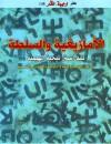 L'Amazighe et le pouvoir