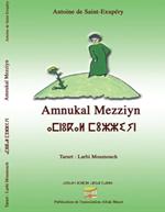 Amnukal Mzz'iyn