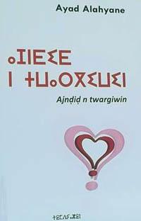 Ajndid n Twargiwin