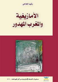L' Amazighité et le Maroc gâché