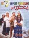 Les 7 vagues d'Imouran